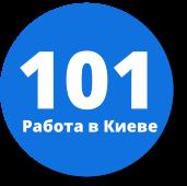 Работа в Киеве и Украине. Вакансии. Трудоустройство.